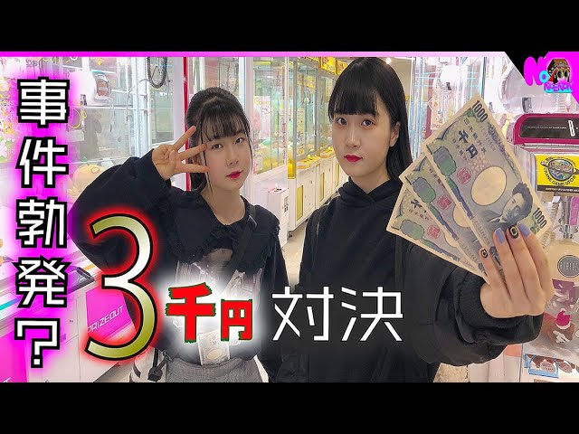 クレーンゲーム【Crane game】姉妹3000円対決で事件勃発?(大量ゲット)【のえのん番組】