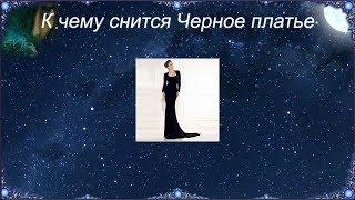 К чему снится Черное платье (Сонник)