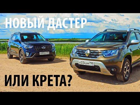 ХОЧЕШЬ НОВЫЙ ДАСТЕР? ЕСТЬ КРЕТА! 4х4 / Renault Duster и Hyundai Creta полный привод