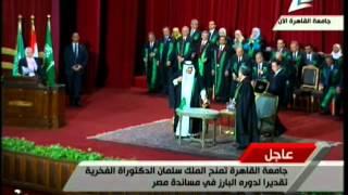 الملك سلمان يتسلم شهادة الدكتوراه الفخرية من جامعة القاهرة