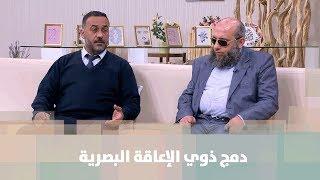 عمر عربيات و د.اياس العبادي - دمج ذوي الإعاقة البصرية