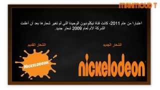 سبب اغلاق قناة نكلودين العربية 2014