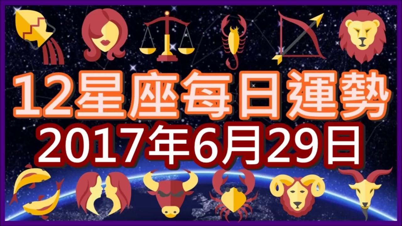 【每日運勢】12星座之每日運勢2017年6月29日 - YouTube