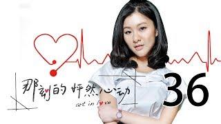 【English Sub】那刻的怦然心动 36丨Art In Love 36(主演:阚清子,胡宇威,洪尧,刘品言)【未删减版】 thumbnail