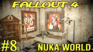 Fallout 4 Nuka World  В поисках электричества  8 18