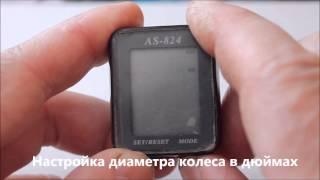 Налаштування велокомп'ютера ASSIZE AS-824