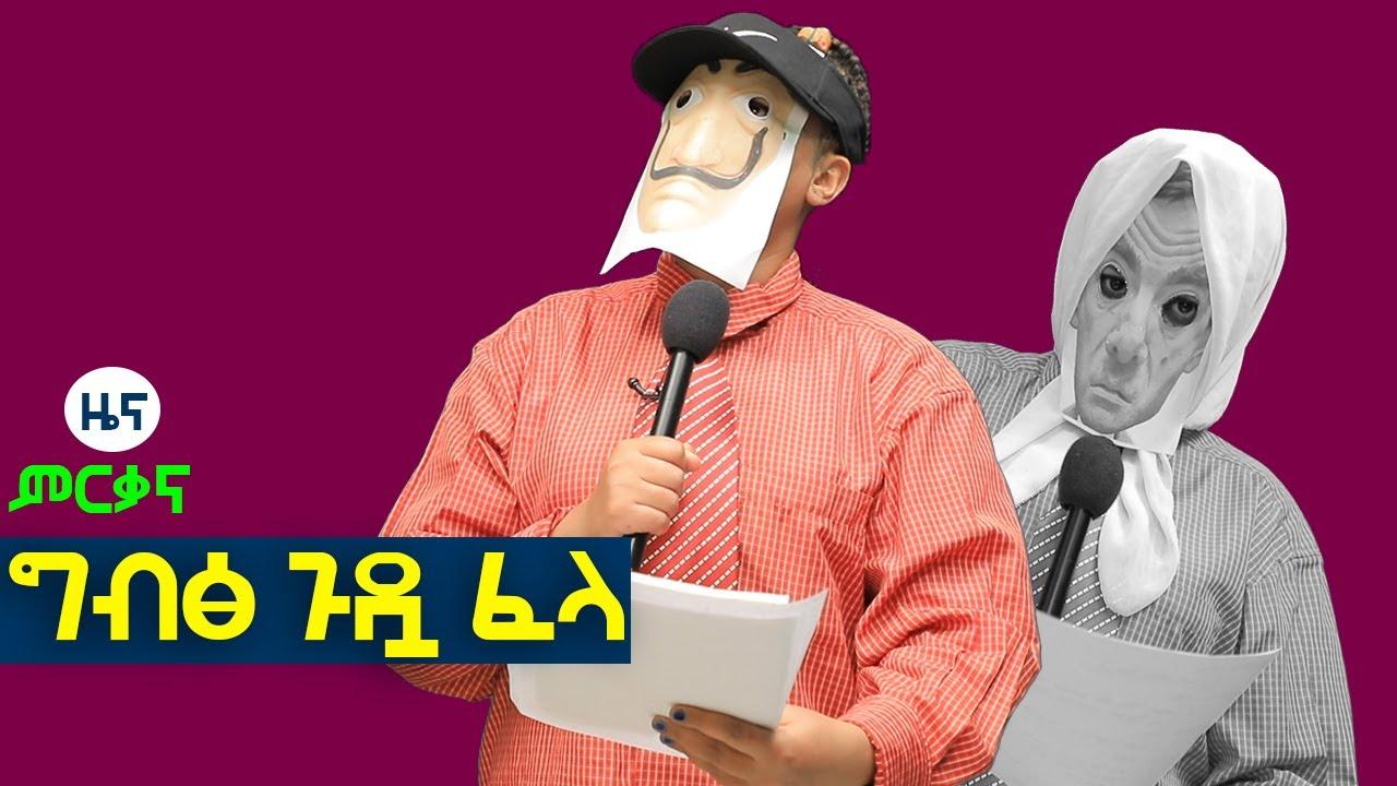 ዜና ምርቃና |ኢትዮጵያ ለዘላለም ትመርቅን! | June 29,2020|  Ethiopian Funniest News  |Ethiopian Comedy
