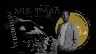 Yishak Banjaw {አባይ ሞላልሽ} Abay Molalish