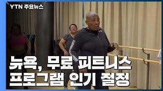 뉴욕, 무료 피트니스 프로그램 인기 절정 / YTN