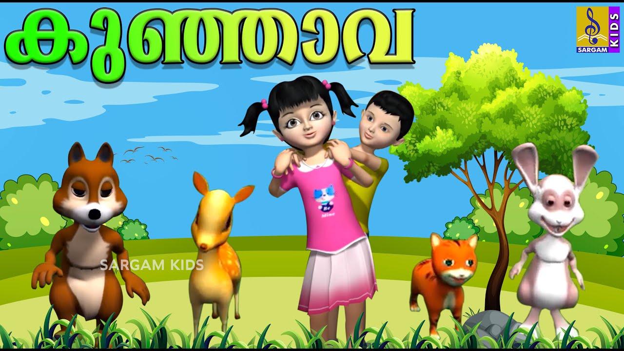 കുഞ്ഞാവ   Kids Animation Movie Malayalam   Kunjava   Animation Movie