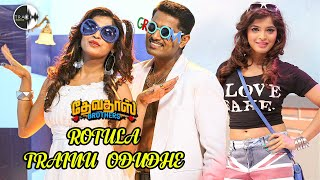 Rotula Trainu Oduthe Song - Devadas Brothers | Sanchita Shetty | Dhruvva | Etcetera Entertainment