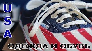 Американские цены. Стоимость одежды и обуви в США(Американские цены на одежду и обувь. Стоимость одежды и обуви в Орландо, штат Флорида. Какие вещи и за какие..., 2016-04-07T18:58:45.000Z)