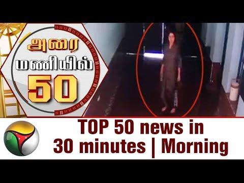 Top 50 News in 30 Minutes | Morning | 19/07/2017 | Puthiya Thalaimurai TV