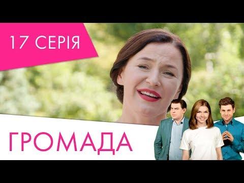 Громада | 17 серія | НЛО TV