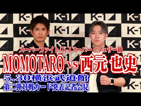 MOMOTARO vs 西元 也史 K-1 WORLD GP 2021 JAPAN 5.23(日)大田区総合体育館 第二弾対戦カード発表記者会見