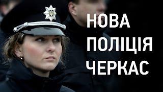 Нова поліція Черкас прийняла присягу(256 патрульних поліцейських Черкас прийняли присягу. Серед них 33 дівчини та 21 учасник бойових дій. Начальник..., 2016-03-01T14:35:26.000Z)