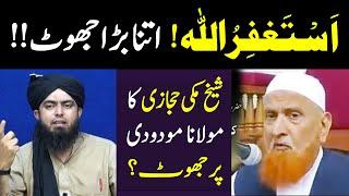 Sheikh Makki Al Hijazi ka Molana Maududi par Jhoot? Engineer Muhammad Ali Mirza ka Jawab