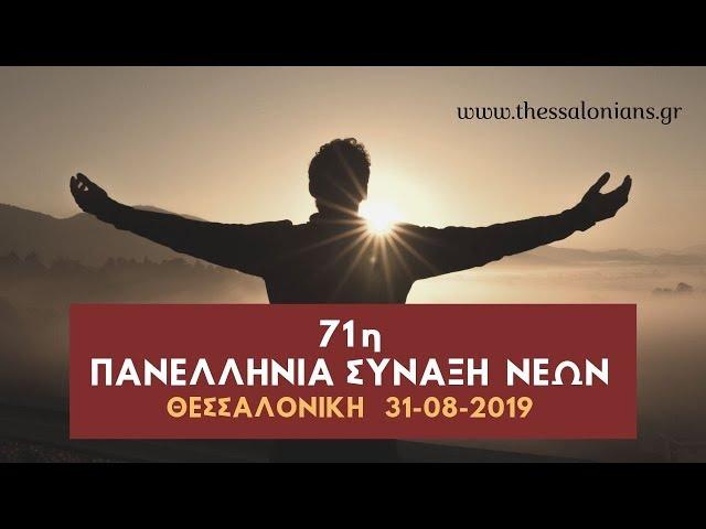 71η ΠΑΝΕΛΛΗΝΙΑ ΣΥΝΑΞΗ ΝΕΩΝ 31-08-2019