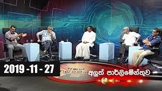 Aluth Parlimenthuwa - 27th November 2019 Thumbnail