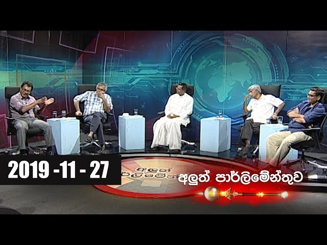 Aluth Parlimenthuwa - 27th November 2019
