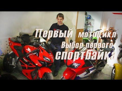 Как правильно выбрать скоростной мотоцикл