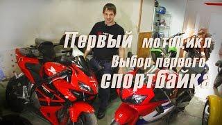 Первый мотоцикл. Выбор первого спортбайка.