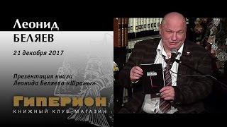 """Леонид Беляев. """"Гиперион"""", 21.12.16"""