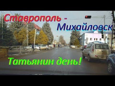 Зимы у нас нет. Сегодня поедем в город Михайловск.