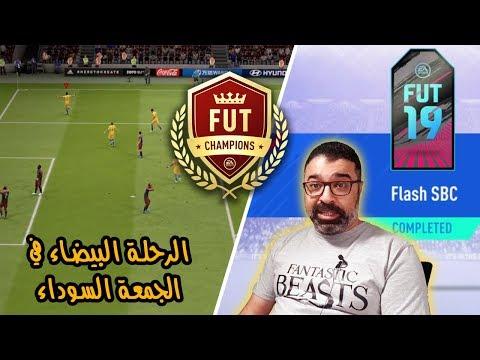 روقان وهدوء في اليوم الأول من المحاولة الثالثة مع Fut Champions 2019 | الطريق للمجد | فيفا ١٩