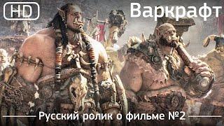 Варкрафт (Warcraft) 2016. Ролик о фильме №2. Русский дублированный [1080p]