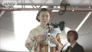 芦田愛菜さんら陛下にお祝いメッセージ 国民祭典1(19/11/09)