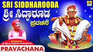 Sri Siddharooda | Kannada Pravachana | Shri.Chandrashekara Mahaswamyji | Jhankar Music
