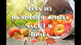 Яблочный самогон.Чача из яблочного жмыха , часть первая , как поставить брагу   Видео 18+