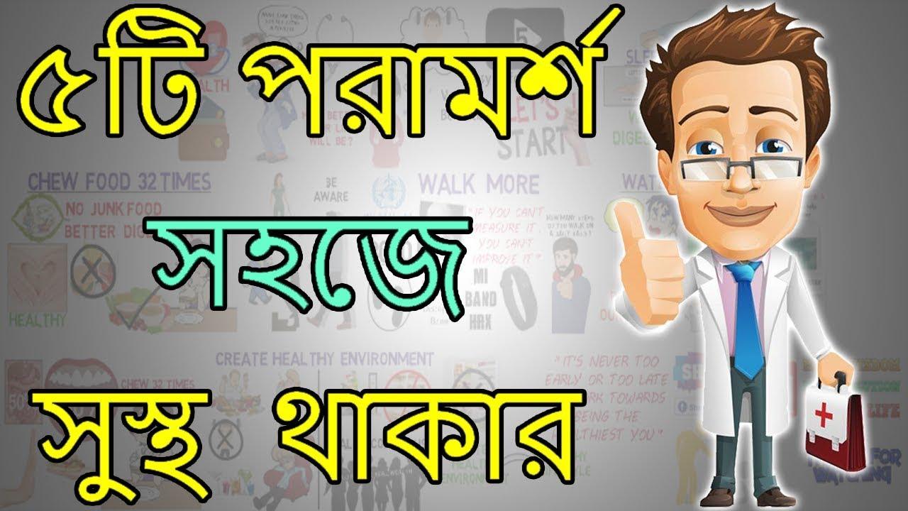 ৫টি পরামর্শ সহজে সুস্থ থাকার - BANGLA Health Tips Motivational Video