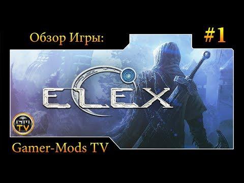 ֎ ELEX - Новая RPG от Piranha Bytes ֎ Обзор игры ֎ #1