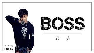 LAY (张艺兴) |  BOSS (老大) [chinese/pinyin/english lyrics]