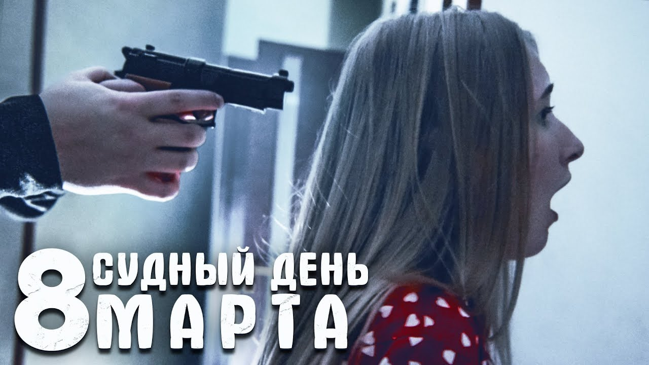 СУДНЫЙ ДЕНЬ - 8 МАРТА