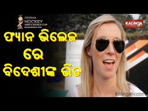 Foreign visitors throng to Kalinga Fan Village at Bhubaneswar | Kalinga TV