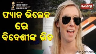 Foreign visitors throng to Kalinga Fan Village at Bhubaneswar | Kalinga TV