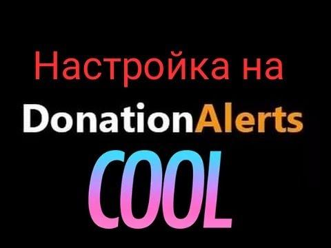 Настройка доната в donation alerts!