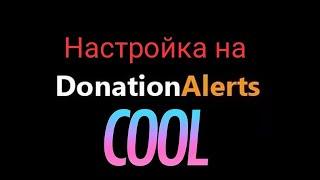 Налаштування доната в donation alerts!