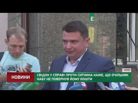 Свідок у справі проти Ситника каже, що очільник НАБУ не повернув йому кошти