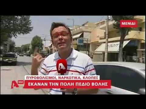newsbomb.gr: Πεδίο βολής το Μενίδι: «Σφαίρα στο υπνοδωμάτιο του γιου μου»