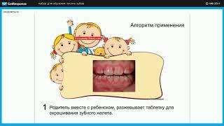 Набор для обучения детей чистке зубов