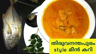 Thenga Aracha Meen Curry|Easy Kerala Fish Curry|How to make trivandrum style fish curry 2019