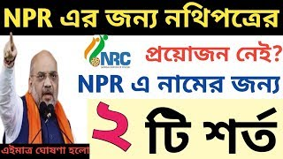 NPR   No Documents Required for NPR   Amit Shah news on NPR   Documents For NPR