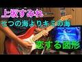 上坂すみれ- 七つの海よりキミの海/恋する図形(cubic futurismo) ギター