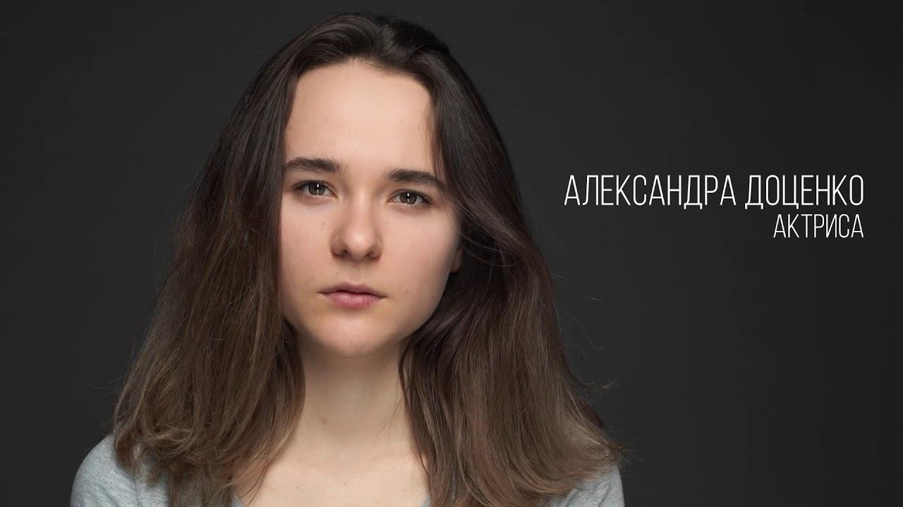 Александра доценко работа сборка моделей