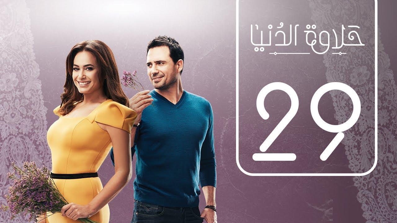مسلسل حلاوة الدنيا | الحلقة التاسعة و العشرون | Halawet Eldonia  .. Episode No. 29