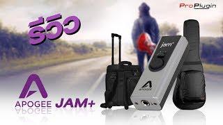 Apogee JAM+ สุดยอด Audio interface พกพา ใช้งานง่าย ไม่ต้องเสียบปลี๊...